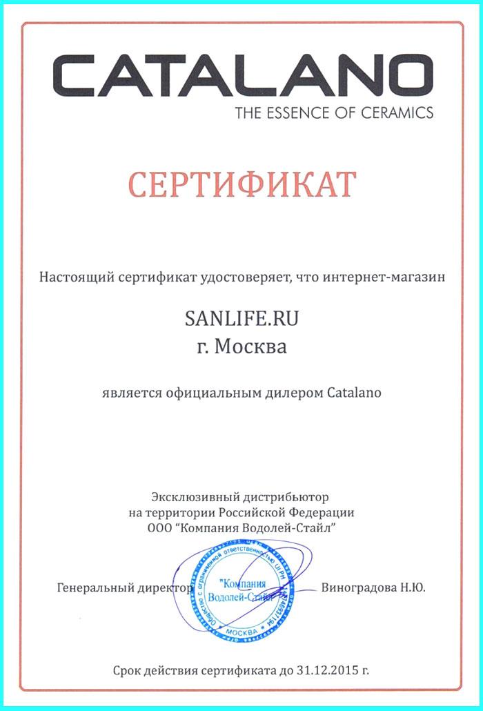 сертификат на продукцию Catalano для sanlife.ru на 2015-2016