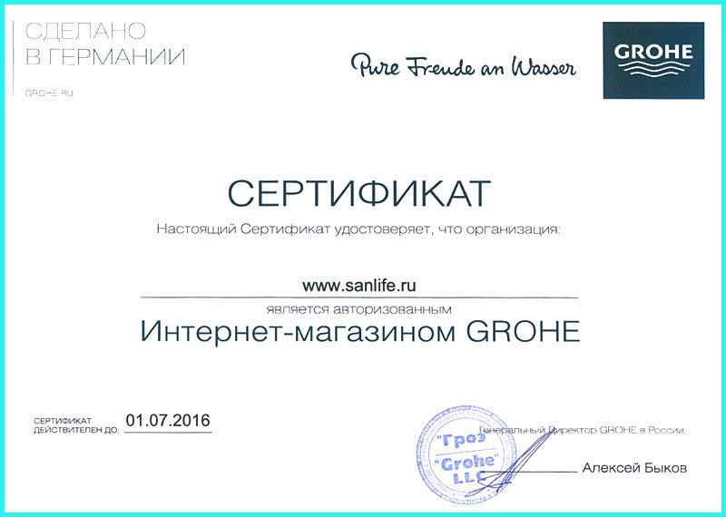 Сертификат официального диллера продукции Grohe на территории России на 2016 год