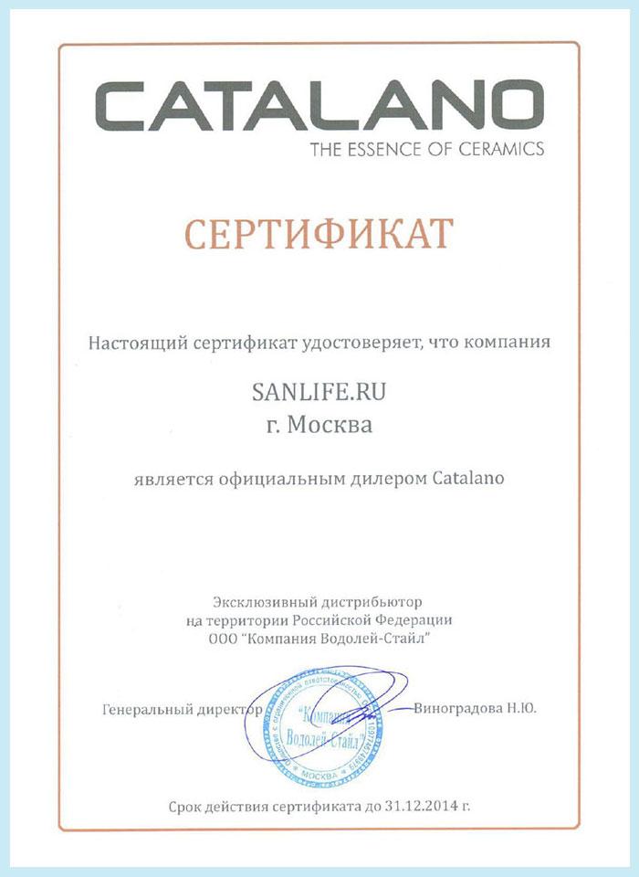 сертификат официального диллера Catalano