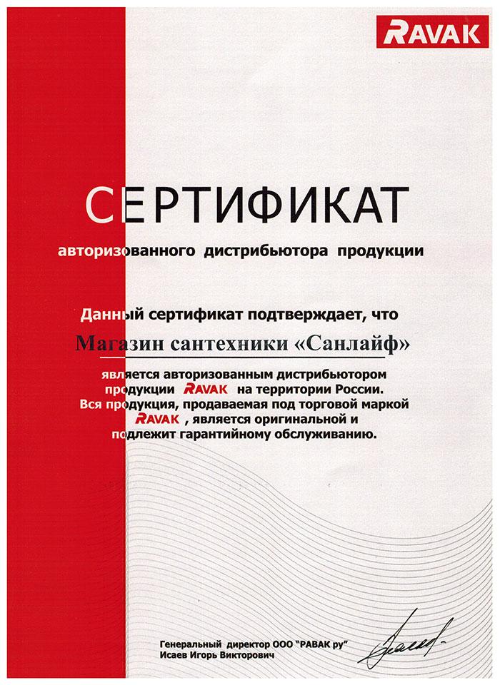 сертификат авторизированного магазина Ravak