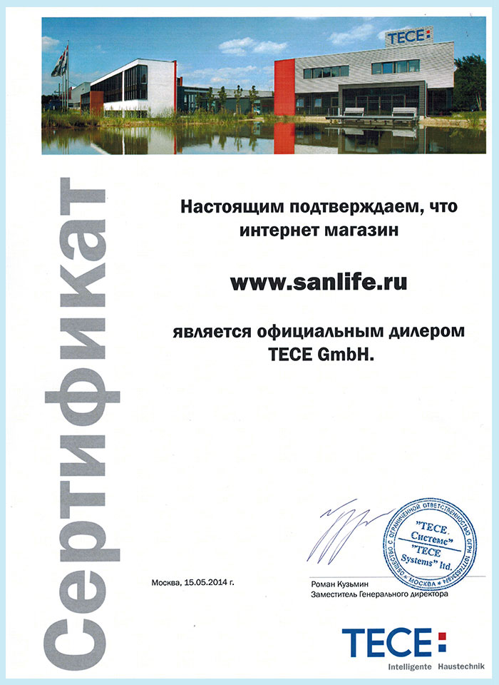 сертификат диллера Tece