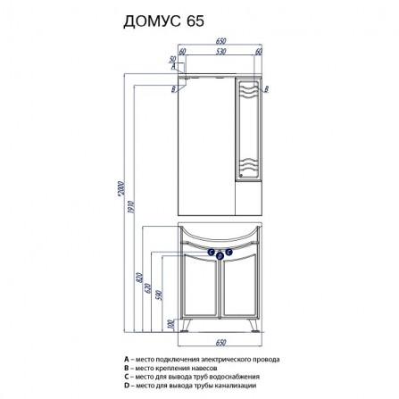 Акватон Домус 65 Тумба под раковину белая 1A055201DO010