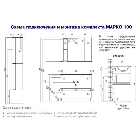 Акватон Марко 100 Тумба под раковину белая 1A190201MO010