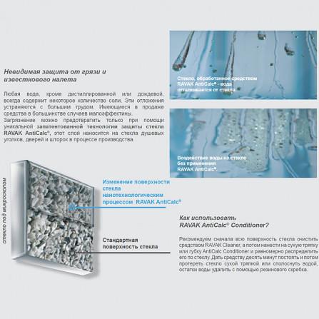 Ravak Чистящее средство AntiCalc Conditioner 300 мл