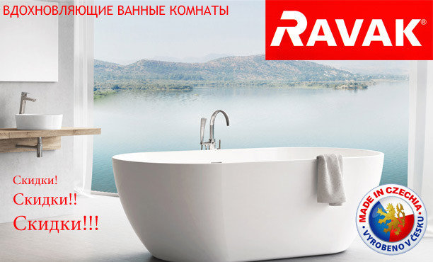 RAVAK. Вдохновляющие ванные комнаты.