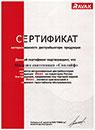 Сертификат соответствия Ravak