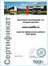 Сертификат соответствия Tece